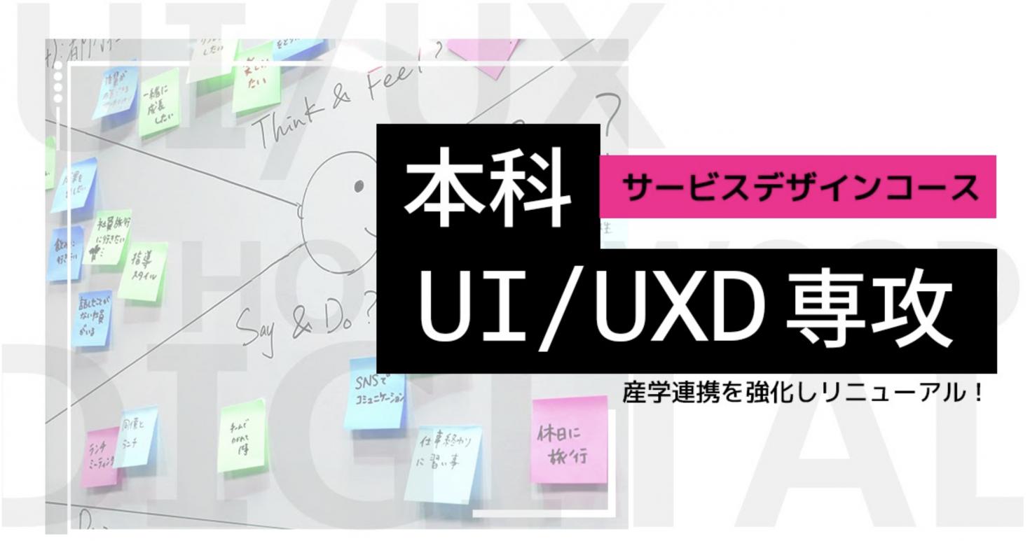 本科UI/UXD専攻